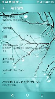 Softbankのスマートログインはsimフリー端末でも可能