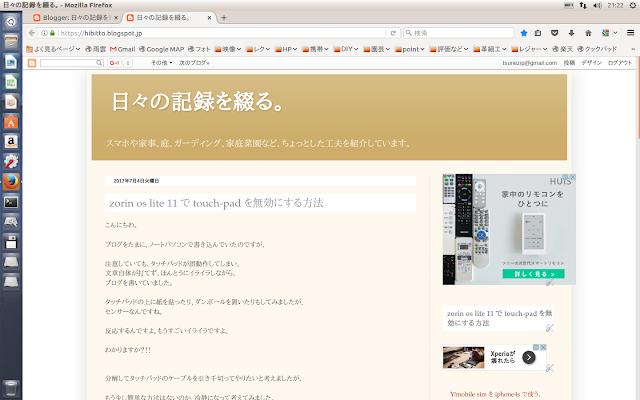 ubuntu Zorin OS lite の PrintScreen 使い方