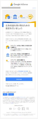 AdSense でのお支払いを受け取る方法