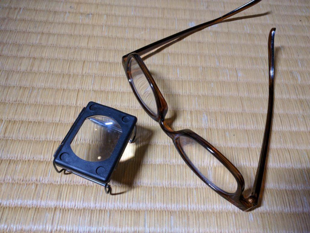 ルーペと老眼鏡