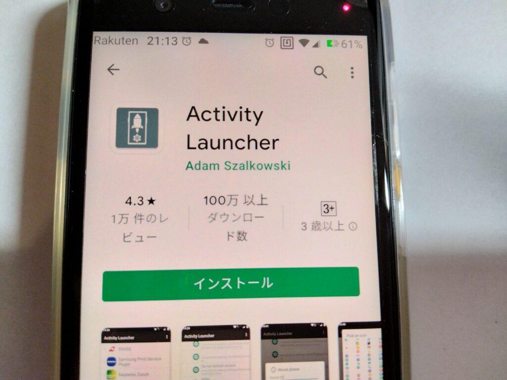 activity launcher